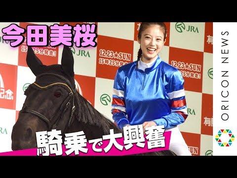 今田美桜、ジョッキー姿で大興奮の騎乗体験&レース実況 赤ちゃん写真公開で照れ笑い JRA『有馬・ザ・チャンス』PRイベント