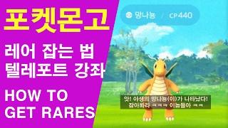 [포켓몬go] 텔레포트 전격 강좌 - 레어포켓몬 잡기 [조삐추]