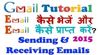 How To Send And Receive Email In Gmail-2017 Sending & Receiving Email