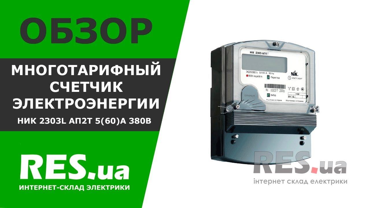 Многотарифный счетчик электроэнергии НИК 2303L АП2Т 5(60)А 380В