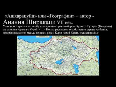 Анания Ширакаци, мыслителя VII века. Ашхарацуйц – География