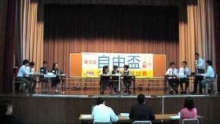 2010年2月27日自由盃中學辯論比賽第二場_聖保羅男女中學