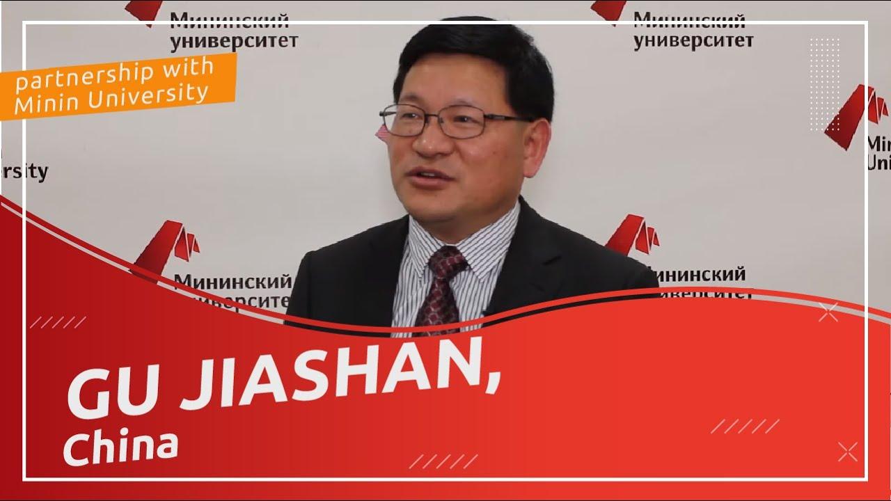 Gu Jiashan (China) about partnership with Minin University