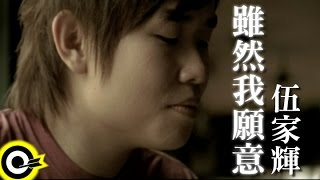 伍家輝 Wu Jiahui【雖然我願意】Official Music Video