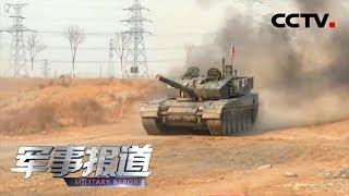 《军事报道》 20190505| CCTV军事