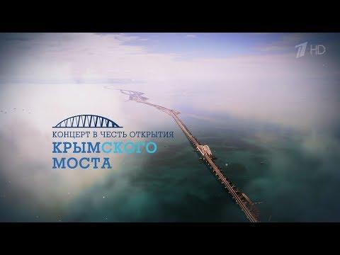 Концерт в честь открытия Крымского моста - 19.05.2018 [Первый канал]