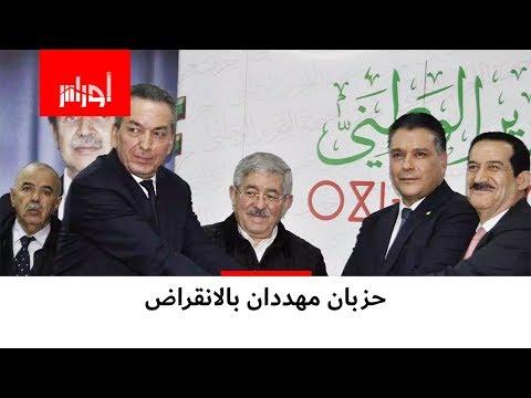 هذان الحزبان مهددان بالاندثار بعد سجن رئيسيهما.. كانا من أشد الموالين لبوتفليقة