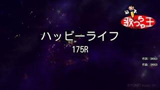 【カラオケ】ハッピーライフ/175R