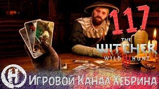 Прохождение Ведьмак 3 - Часть 117 (Высокие ставки)