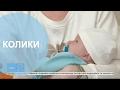 Мама-блог. Выпуск 9 - Как справиться с коликами