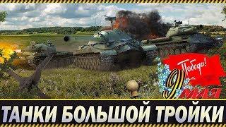 СТРИМ ДЛЯ ТЕХ, КТО ПОМНИТ! | С ДНЁМ ПОБЕДЫ | World of Tanks and Blitz / Видео