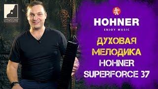 Обзор духовой мелодики HOHNER Superforce 37