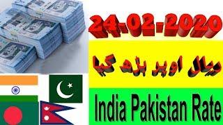 24 February 2020 Saudi Riyal Exchange Rate, Today Saudi Riyal Rate, Sar to pkr, Sar to inr