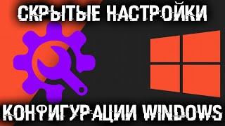 Скрытые настройки конфигурации загрузки Windows и системные сервисные утилиты