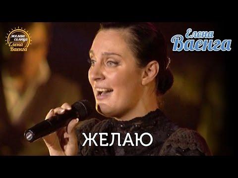 "Елена Ваенга - Желаю ""Желаю солнца"" HD"