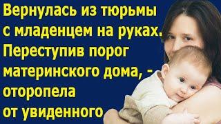 Женщина вернулась из тюрьмы с младенцем на руках. Переступив порого материнского дома, она оторопела