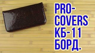 Розпакування Pro-Covers КБ-11 PC02280011 Бордовий