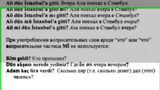 Турецкий Язык по скайпу. 5-й урок