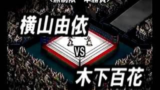 48GPシングル王座決定リーグ戦> ・Aブロック出場選手 横山由依、山本...