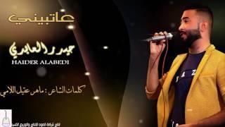 حيدر العابدي عاتبيني - [Haider Al Abedi - 3atbeiny [Official Video