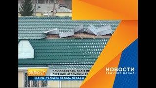 Тысячи жалоб, десяти отмененных рейсов: итоги воскресного шторма в Красноярске