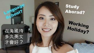 【留學多久英文才會好?】打工遊學|留學|語言學校|經驗分享  ✲ CHIH-YU