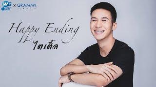 Happy Ending - ไตเติ้ล [Cover Happy Ending - ป๊อบ ปองกูล]