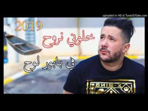 Mohamed Benchenet 2018 Babor Loh & Fi Sog Lil Fooor