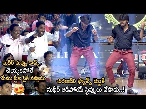 Sudigali Sudheer Hilarious Dance Performance At Chiranjeevi Birthday Celebrations || Life Andhra Tv