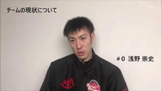 #0浅野崇史選手インタビュー