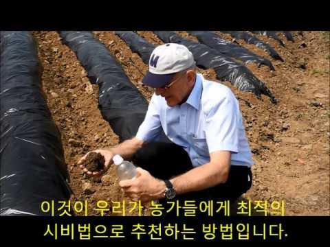 Dongbu WSF introduction 동부팜한농 관주용비료 소개
