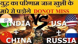 [धमाकेदार वीडियो] भारत और चीन तबाह करेंगे रूस और अमेरिका को और बनेंगे विश्वगुरु IndiaChinaVSUSRussia