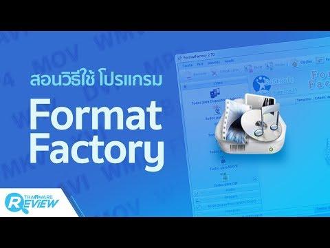 สอนวิธีใช้ โปรแกรม Format Factory โปรแกรมแปลงไฟล์ อันดับ 1 ของโลก อย่างละเอียด