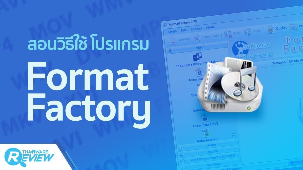 Format Factory (โหลด Format Factory แปลงไฟล์หนัง วีดีโอ รูปภาพ เพลง