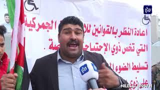 وقفة احتجاجية لذوي الإعاقة للمطالبة بحقوقهم  (3/12/2019)
