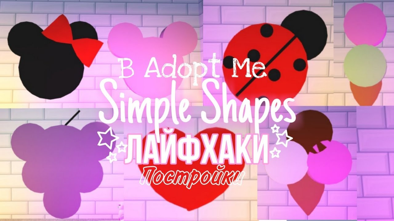 SIMPLE SHAPES ЛАЙФХАКИ! Постройки \ Идеи в ADOPT ME! Milana Mel \\ Roblox ✨😱