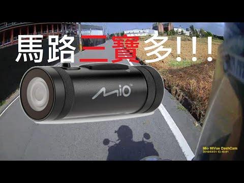 一堆馬路三寶 好事多 MIO MiVue™ M775 1080P/60fps SONY感光元件 機車 試拍實測 白天雨夜及遇到的違規