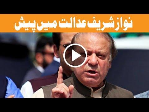 NAB references - Nawaz Sharif to be indicted on October 2 - Headlines - 09:00 AM - 26 Sep 2017