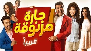"""بالفيديو.. خالد حمزاوي يطرح برومو فيلمه الجديد """"حارة مزنوقة"""""""