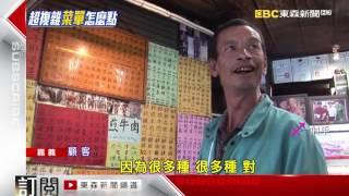小吃店菜單當壁紙 老闆推出1380道料理