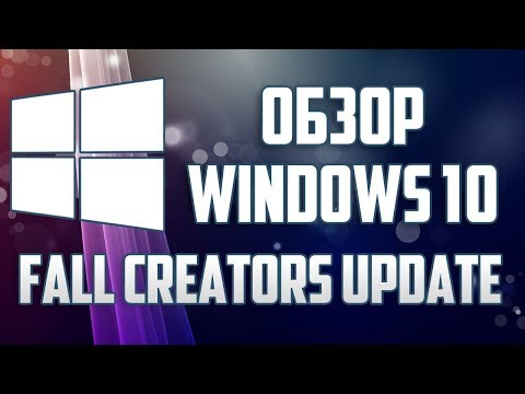 Обзор Windows 10 Fall Creators Update – обновление интерфейса системы