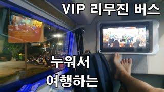 누워서 가는 VIP 버스! 호치민에서 어디든지 간다 !…