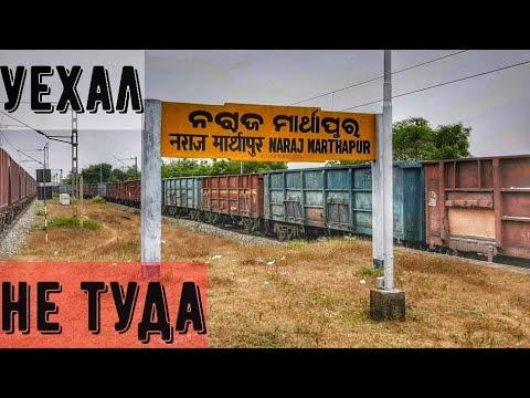 На поездах по Индии / Нападение обезьян / Еду на товарняке (серия 3)