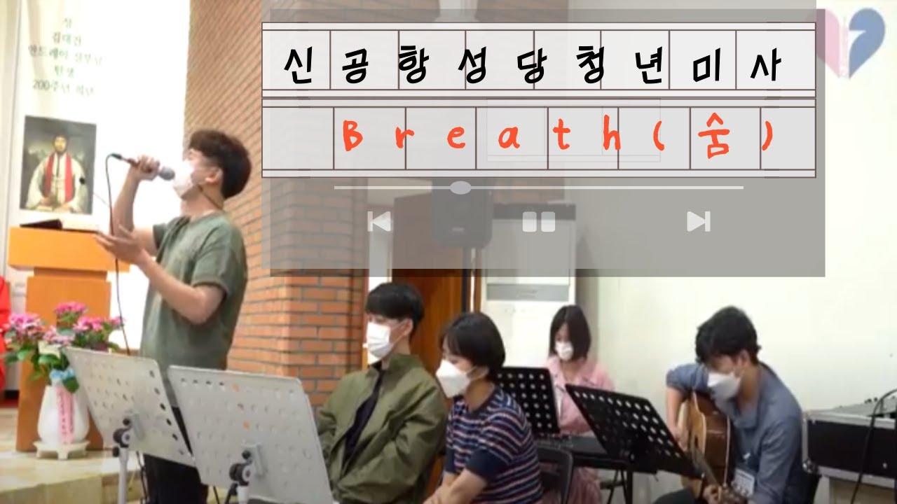 Breath(숨) - 열일곱이다 - 인천교구 신공항성당 청년미사