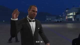 GTA5 Funny Moments | 第24集 | 天網恢恢 | (Story mode and Random Gameplay Moments)