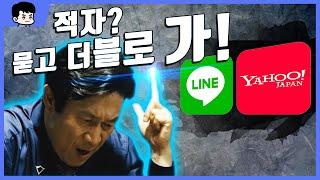 일본 메신저 1위 라인 X 포털 1위 야후가 합병하면 …