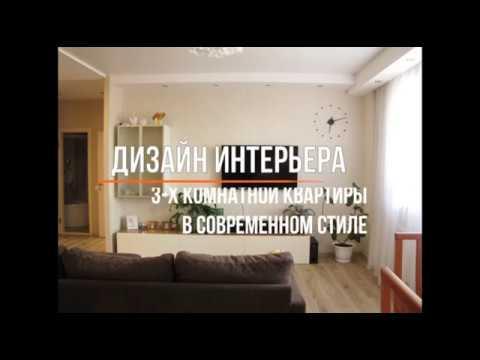 Дизайн интерьера 3-х комнатной квартиры - YouTube