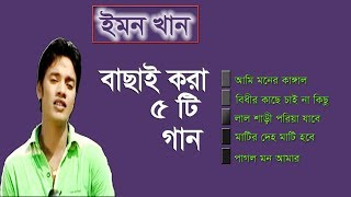 Emon Khan Best Album Song | পাষান হৃদয় - ইমন খান | By Emon Khan Songs Jukebox