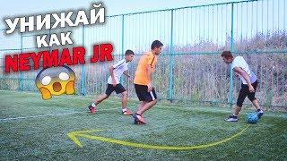 УНИЖАЙ КАК НЕЙМАР. ОБУЧЕНИЯ ФИНТАМ best neymar skills tutorial