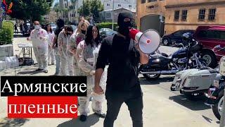 Протесты армян в Лос-Анджелесе / пытки со стороны Азербайджана и Турции